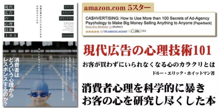 現代広告の心理技術