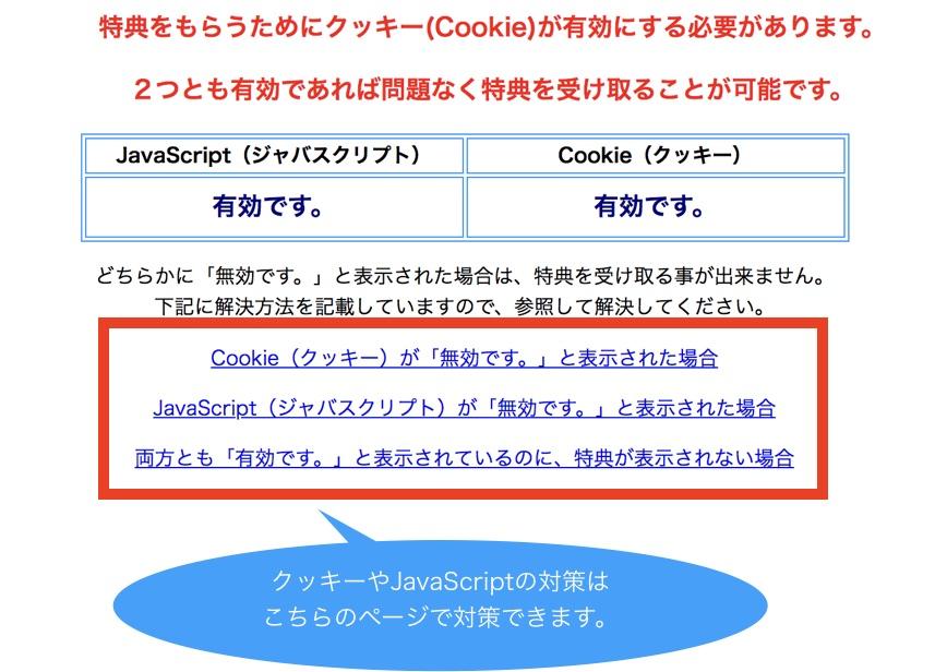 クッキーの注意点
