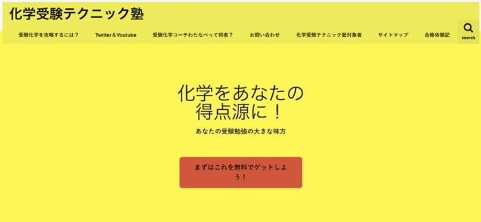 化学受験テクニック塾