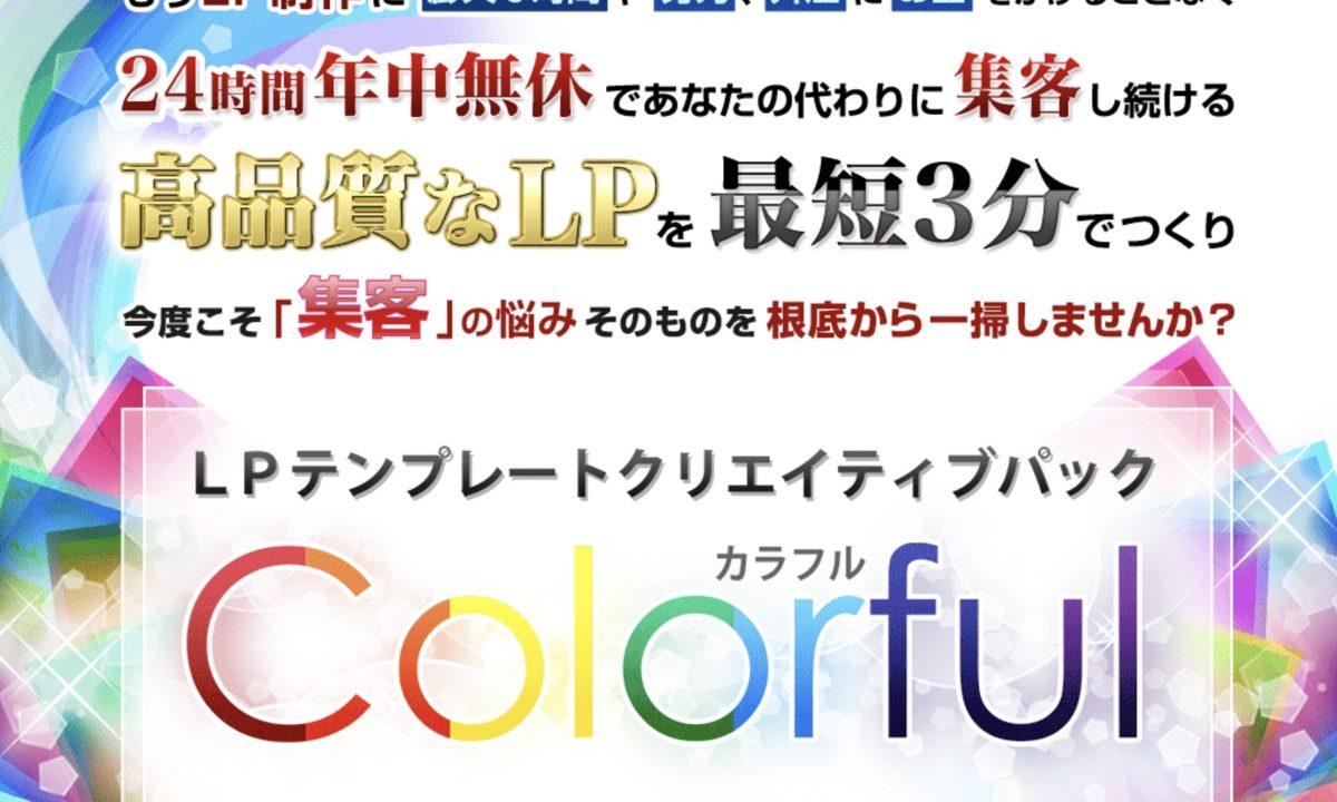 LPテンプレートカラフルColorfulのヘッダー商品画像