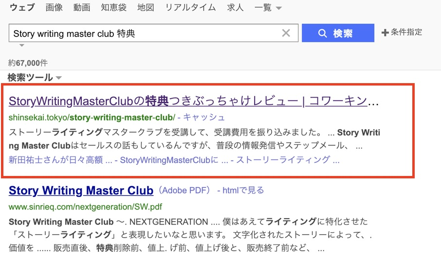 Story Writing Master Club特典で1位表示