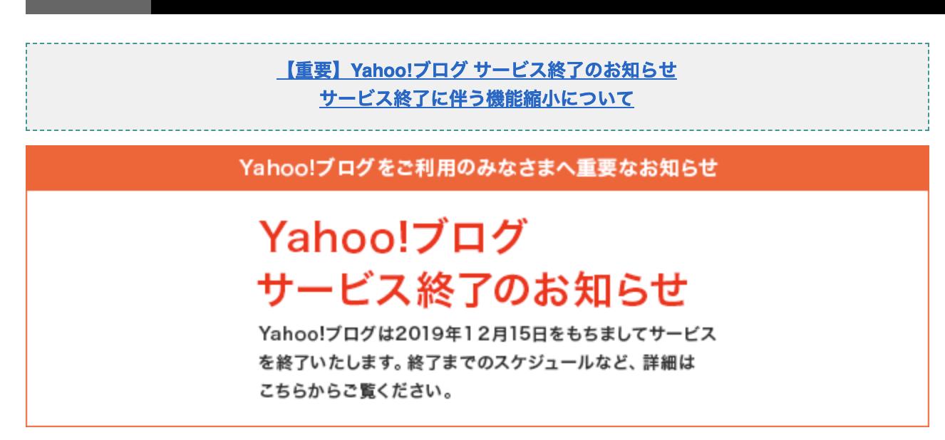 Yahooブログの終了