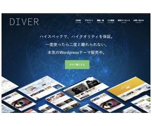 Diverランキング用画像