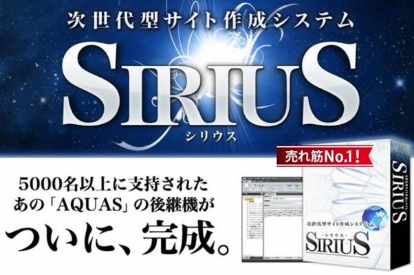 SIRIUSシリウスの画像