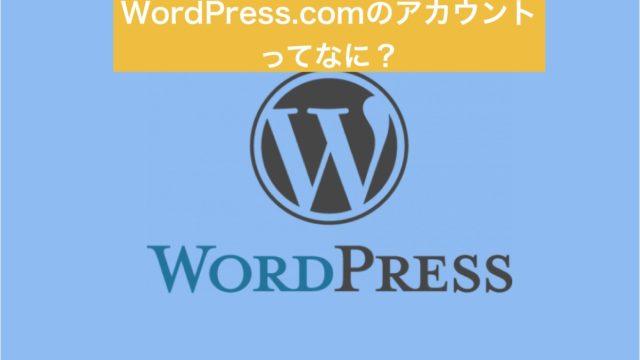 アイキャッチ画像WordPress.com