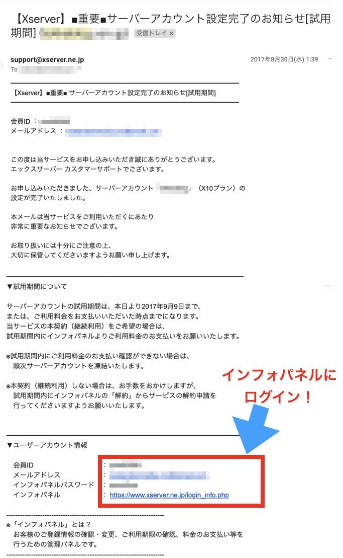 インフォパネルにログイン情報のメール
