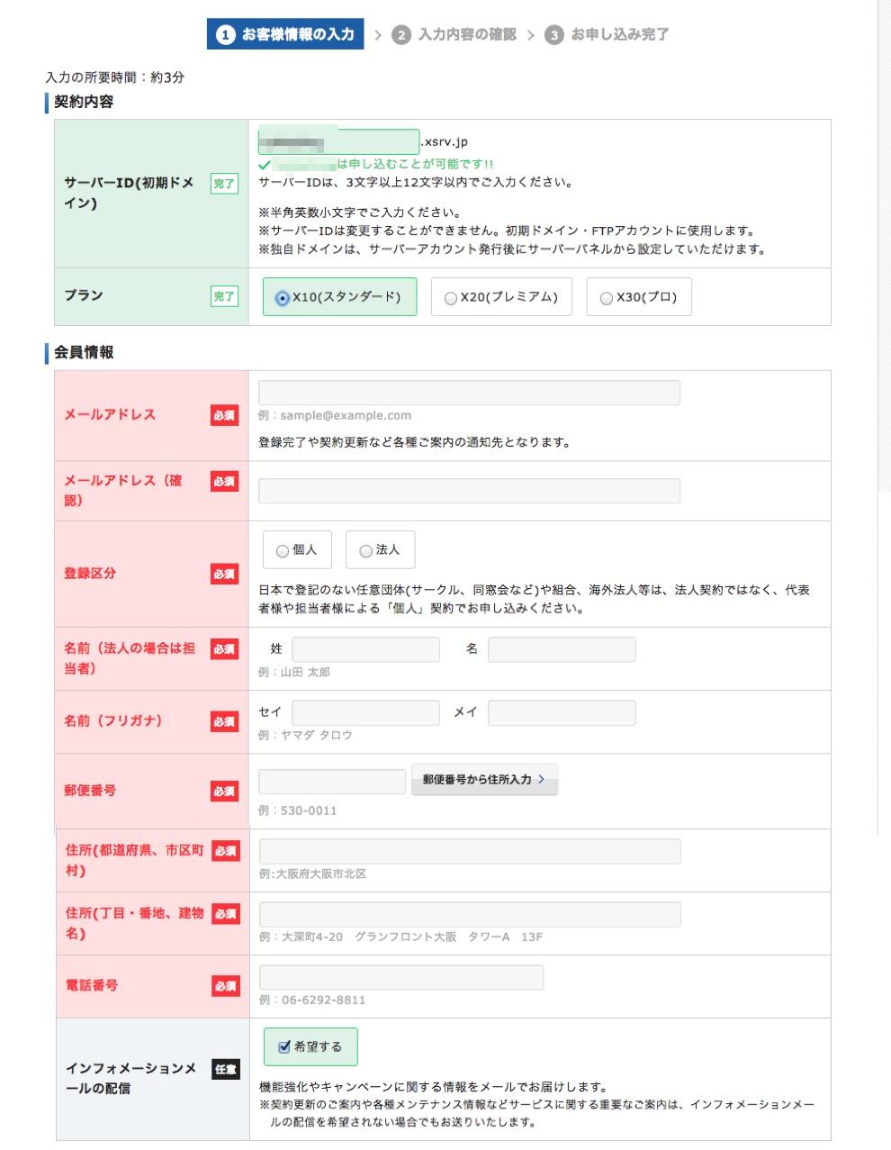 契約情報入力画面