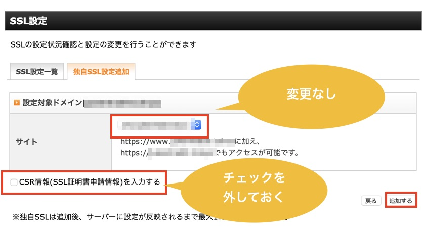 独自SSLのドメイン設定を追加する