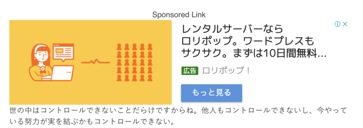 Googleアドセンスには「Sponsored Link」が必要