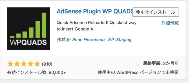 Googleアドセンスプラグイン WPQUADS