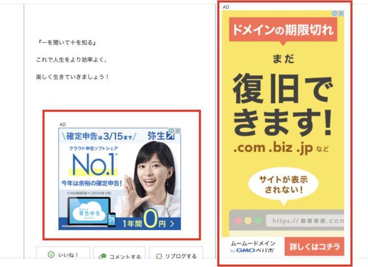 アメブロの広告