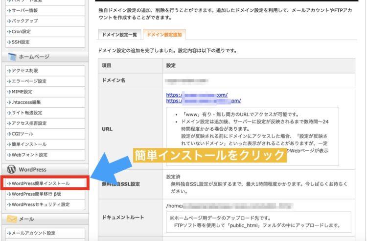 ドメイン設定ののちにワードプレス簡単インストール