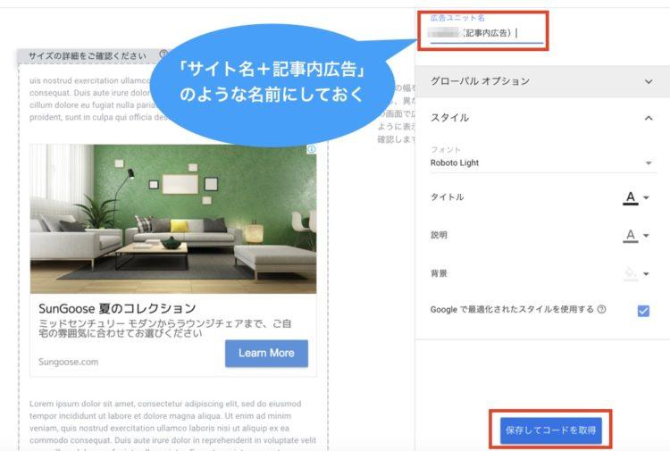 記事内広告のGoogleアドセンスのコード