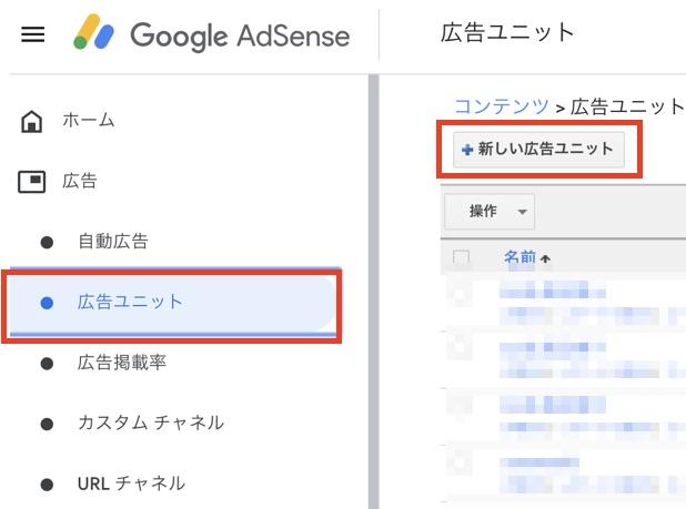 Googleアドセンスの新しい広告ユニット