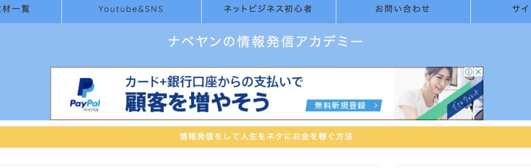 ナベヤンの情報発信アカデミーの自動広告