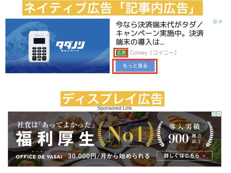 ネイティブ広告とディスプレイ広告