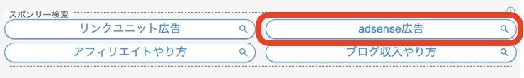 リンク広告のgoogleアドセンス