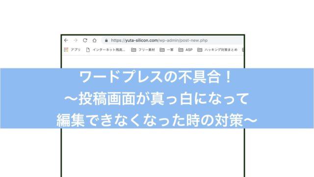 ワードプレスの不具合の投稿〜2つ目〜