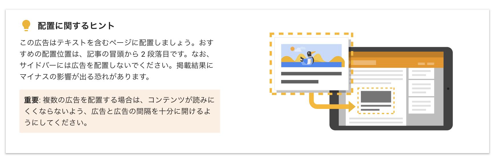 記事内広告4