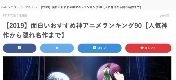 おすすめアニメランキング