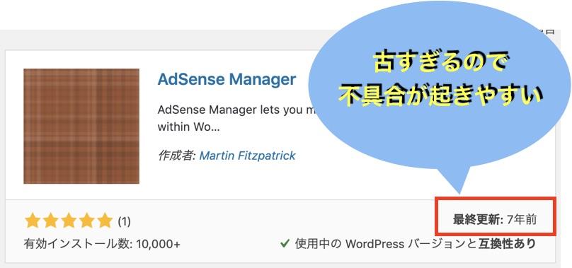 Adsense Managerは古すぎる