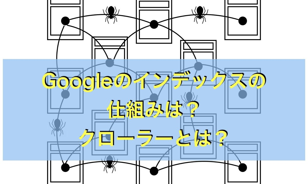 Googleのクローラー