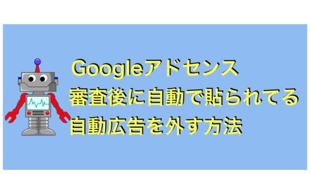 Googleアドセンスの自動広告を剥がす方法