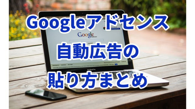 Googleアドセンスの自動広告