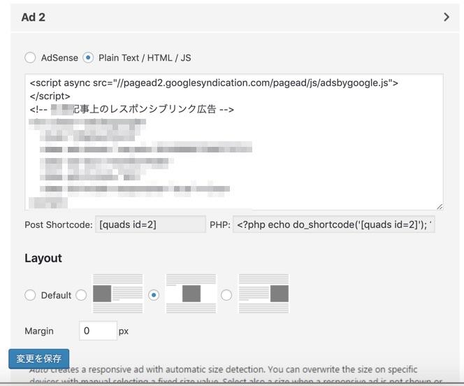 Googleアドセンスの記事上リンク広告の貼り方WPQUADA1