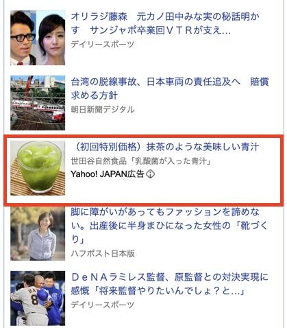 YahooJapanのインフィード広告
