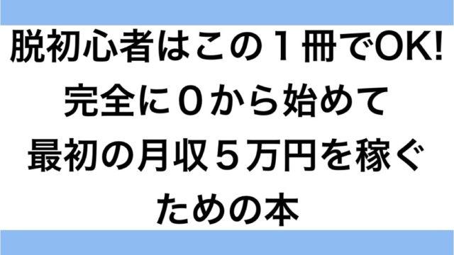 Googleアドセンスガイドブック古川さん
