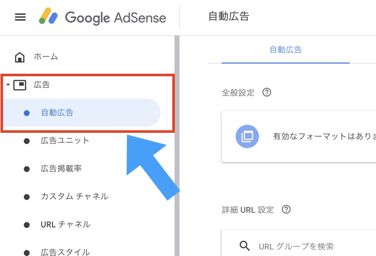 Googleアドセンス自動広告1