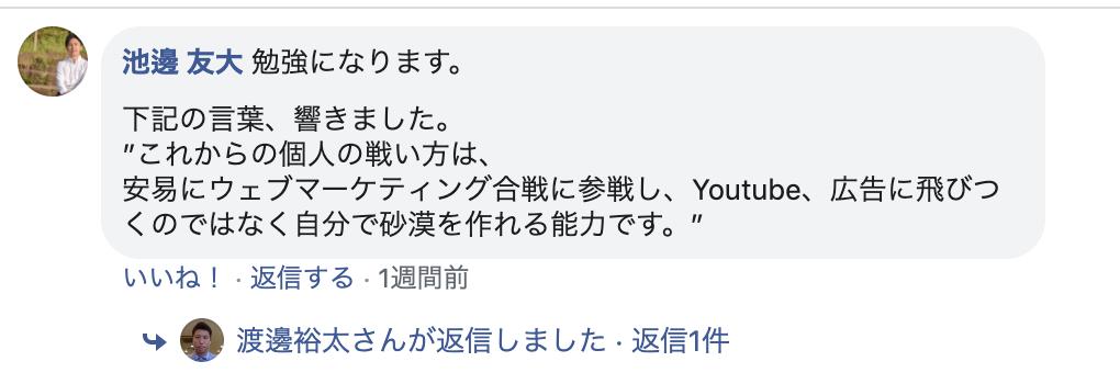 Facebookで言い切ってみた