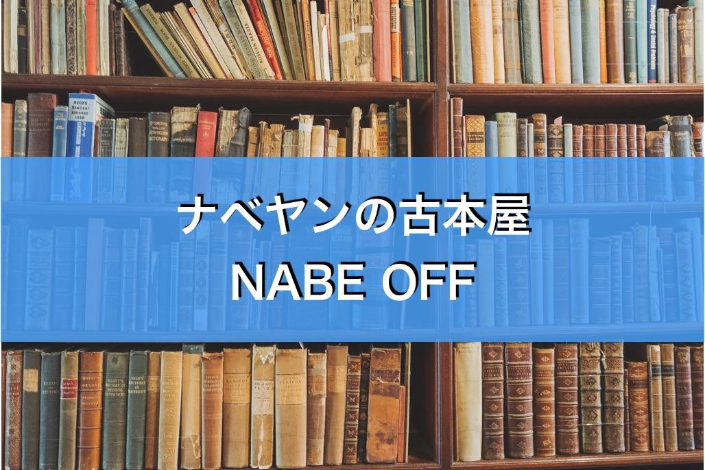 ナベヤンの古本屋NABE OFF