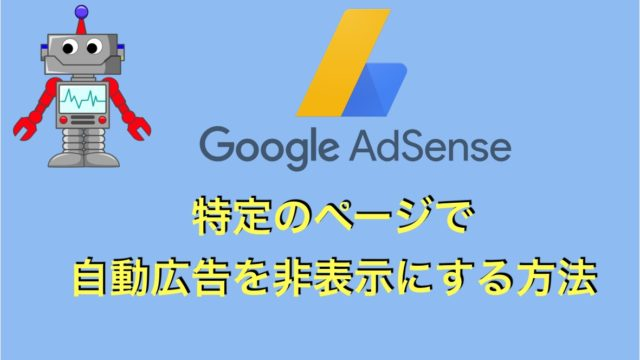 Googleアドセンスの自動広告を特定のページで非表示にする方法