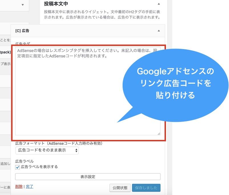 GoogleアドセンスCocoonの記事内広告の貼り付け方