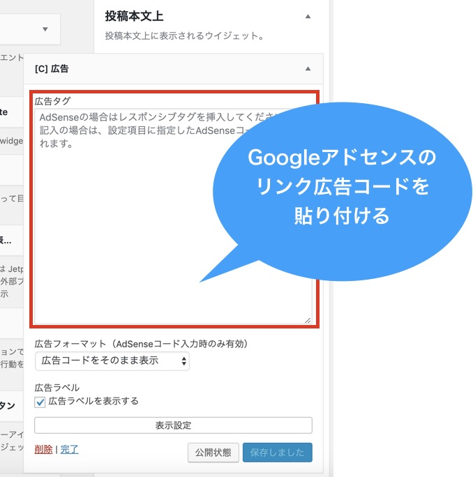Googleadsenseとリンクコード