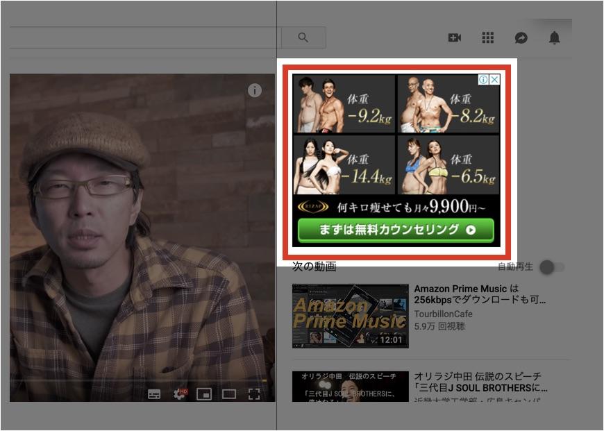 Youtubeのバナー広告