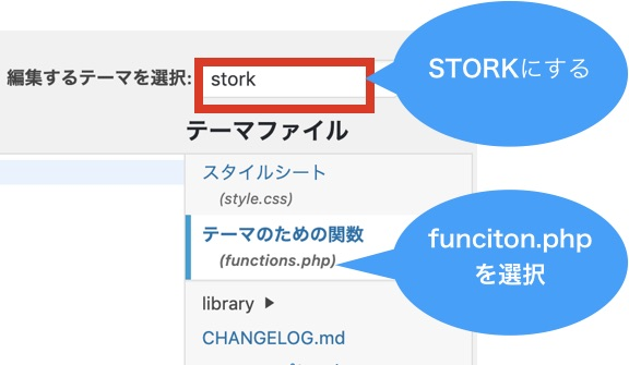 funcitono.phpを選択するんだぜ