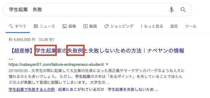 学生起業失敗