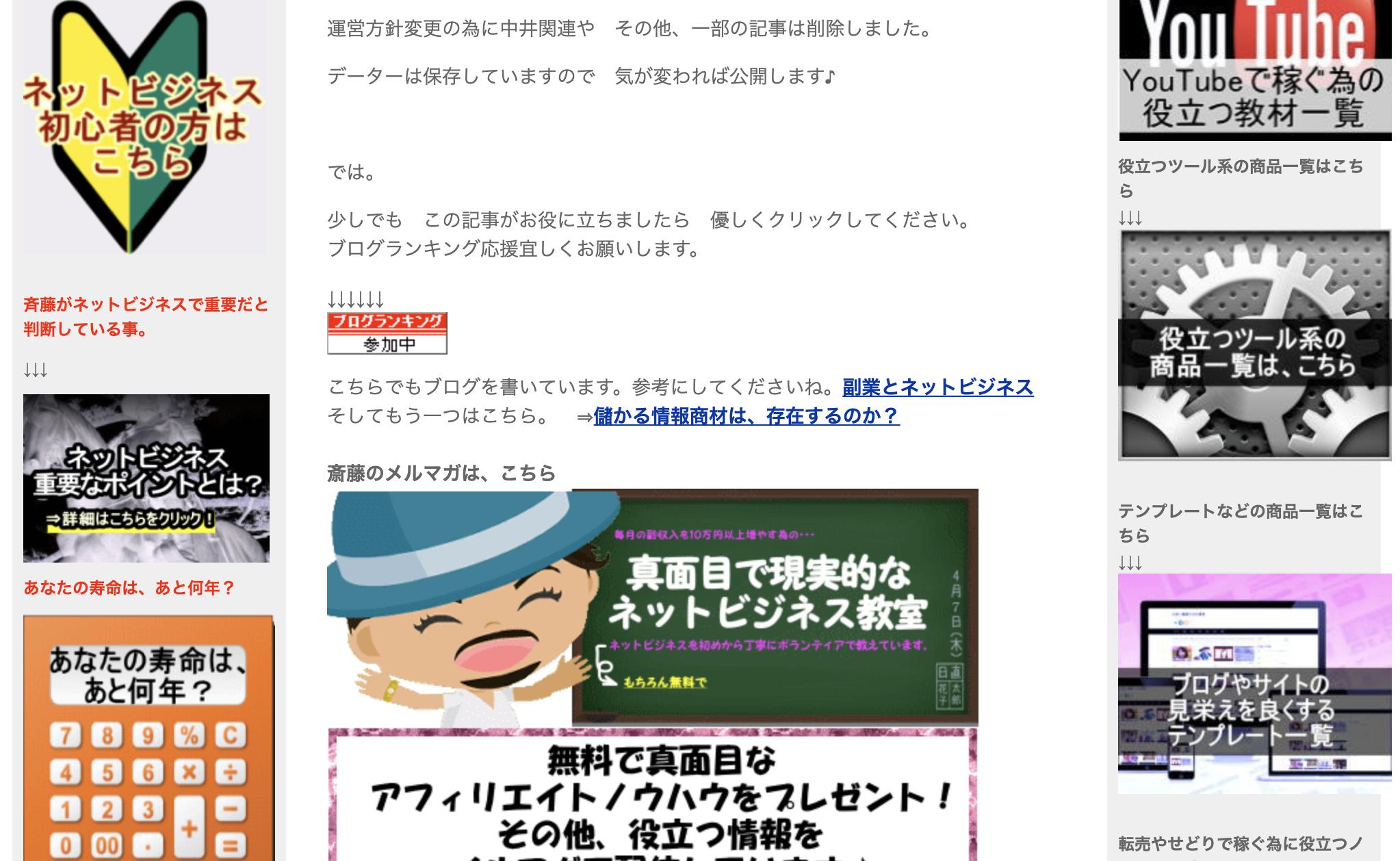 斎藤やすさんのブログ