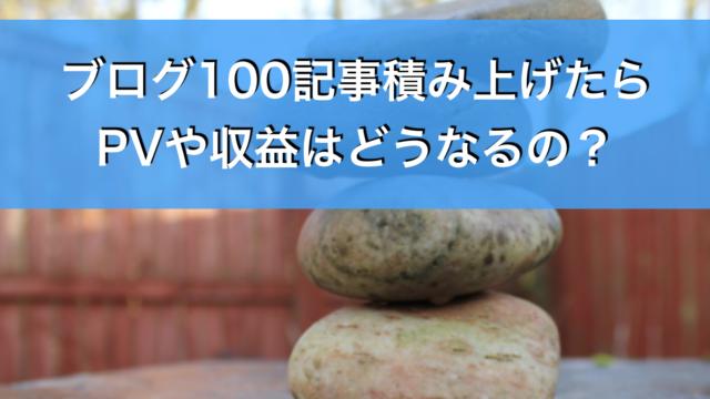 ブログ100記事の積み上げ