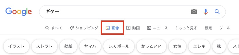 Google検索でフリー素材を探す方法1