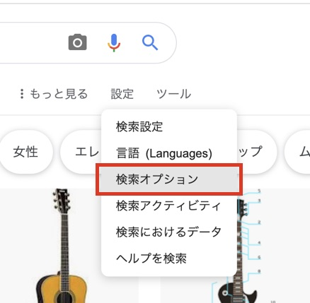 Google検索でフリー素材を探す方法2