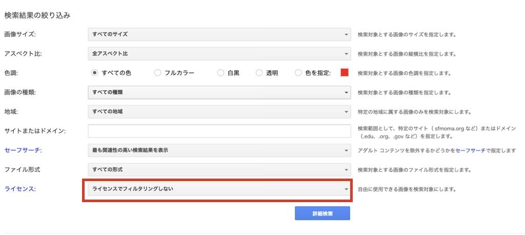 Google検索でフリー素材を探す方法3