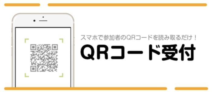 QRコード受付