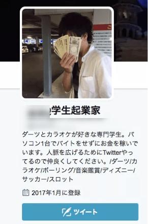 twitterの学生起業家を名乗るゴキブリ