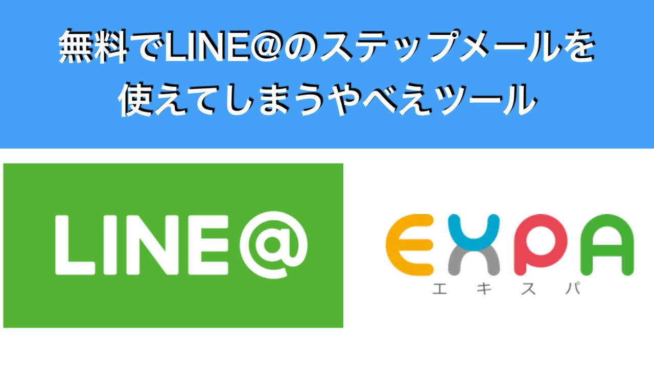 LINE@を無料で使えるツールエキスパ