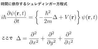 シュレディンガー方程式