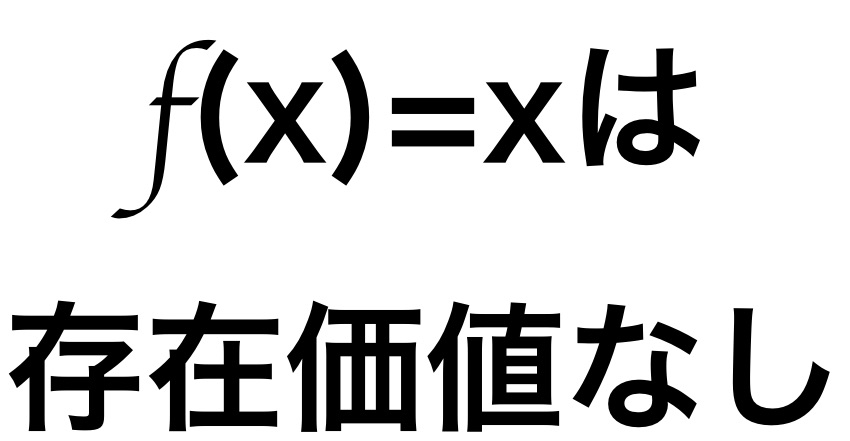 f(x)=xは存在価値なし